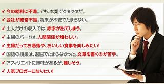 自宅で「ブログ副業」鉄板テクニック.PNG